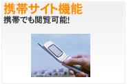 携帯でも閲覧可能!携帯サイト機能