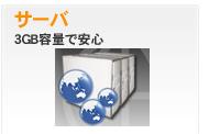 3GB容量で安心 レンタルーサーバ