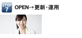 OPEN→更新・運用