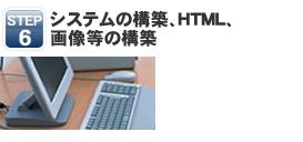 システムの構築、HTML、画像等の構築