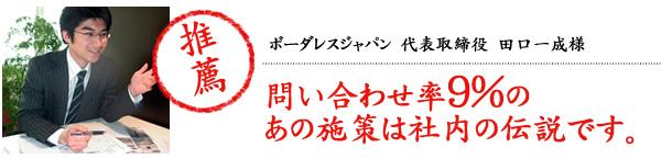 ボーダレスジャパン 代表取締役 田口一成様 問い合わせ率9%のあの施策は社内の伝説です。(笑)