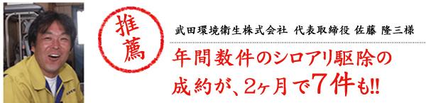武田環境衛生株式会社 代表取締役 佐藤 隆三様 年間数件のシロアリ駆除の成約が、2ヶ月で7件も!