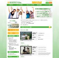 1日¥2,600とリーズナブルな料金でできるホームステイ'