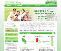 外国人とホームステイ受け入れ先のご家庭様をつなぐホームステイ受入事業、ボーダレスホストファミリーのサービスサイト