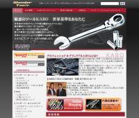 ホームページ制作実績|KABO(カボ)正規輸入代理店 ワンダーツール様