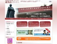 ホームページ制作実績|名門高校受験学習塾 雄飛会様