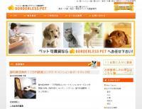 ホームページ制作実績|犬・猫・ペットと一緒に暮らそう!東京・千葉・埼玉・神奈川ペット可賃貸専門
