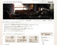ホームページ制作実績|ルームシェア、シェアハウスをお探しならボーダレスルームシェア