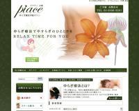 ホームページ制作実績|ゆらぎ療法学院サロン ピアチェPiace -京橋 銀座様