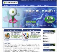特許取得のエコ(eco)ゴルフティー(フラワーティ・リードティー)やゴルフ用品の製造・販売・卸
